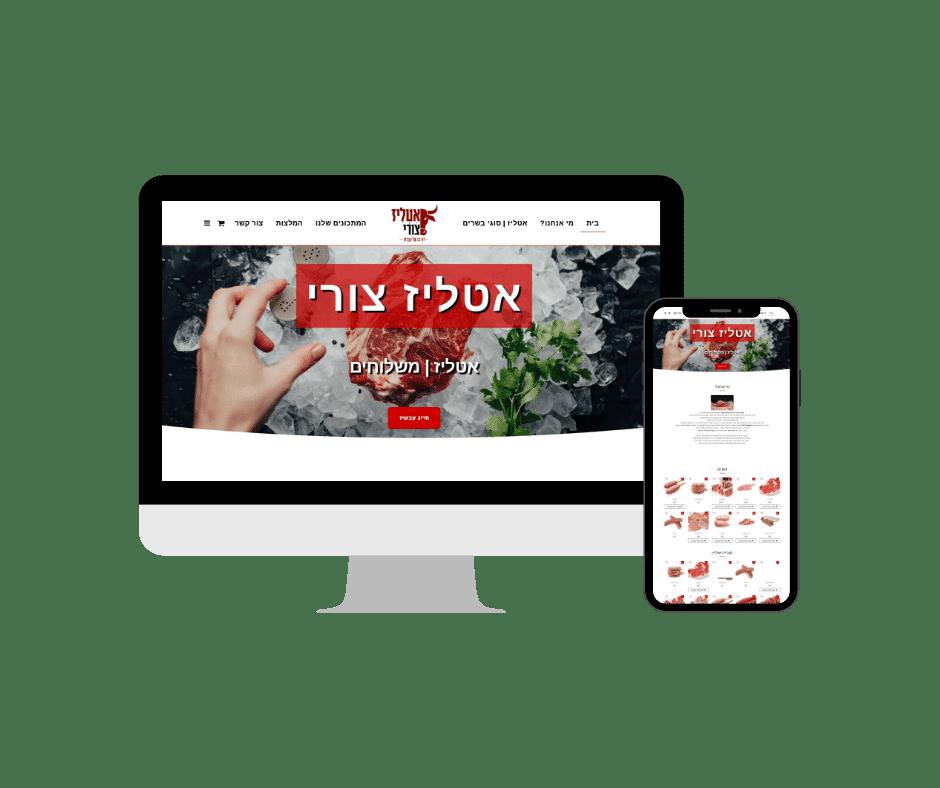 חנות דיגיטליית - אטליז בשר